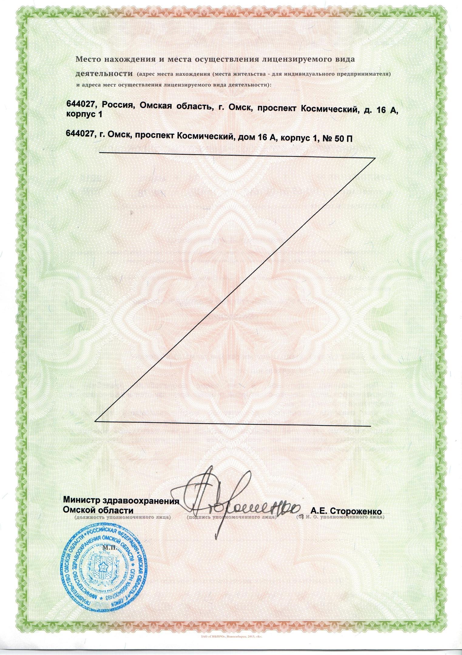 Лицензия приложение 1 стр 2