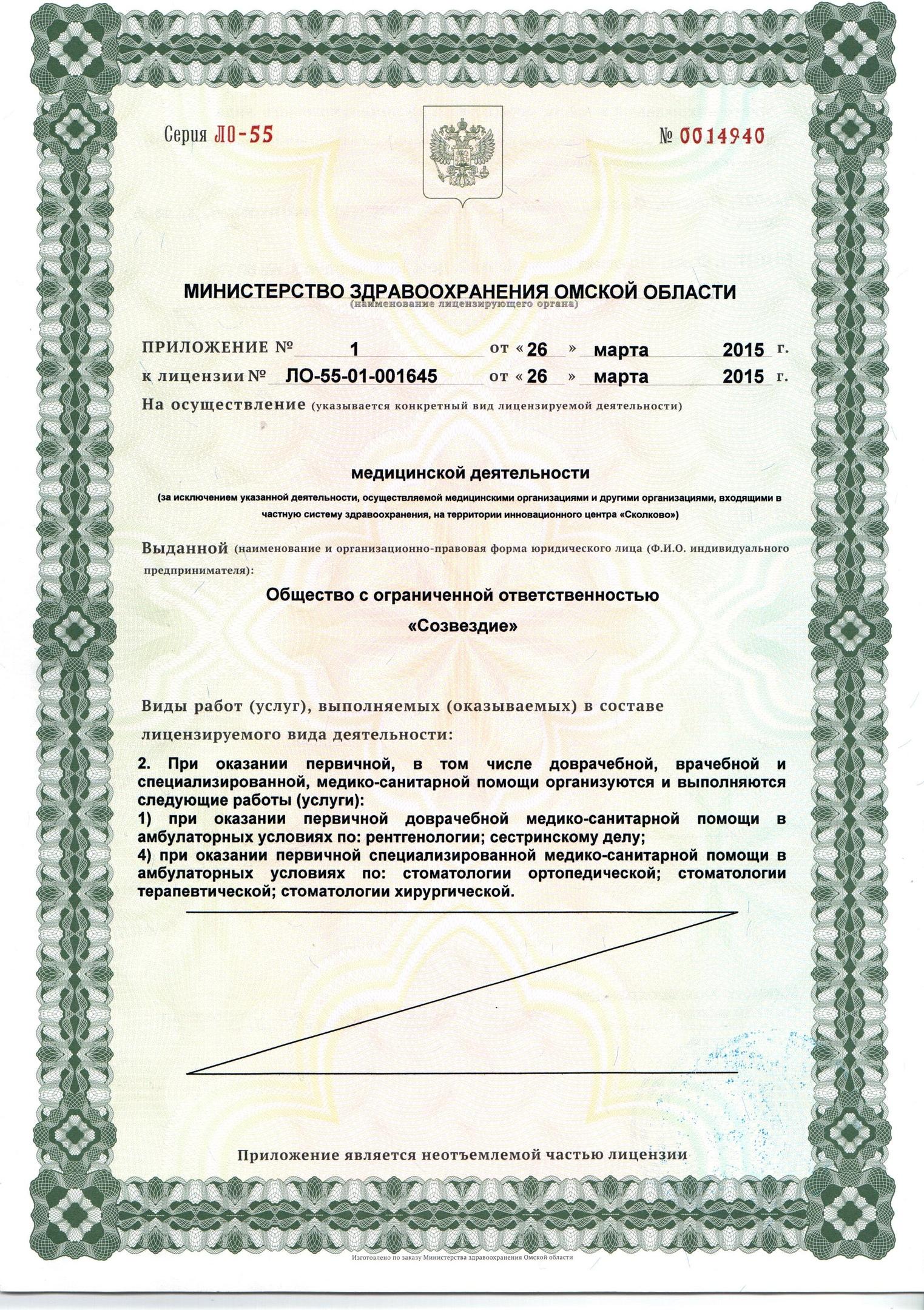 Лицензия приложение 1 стр 1